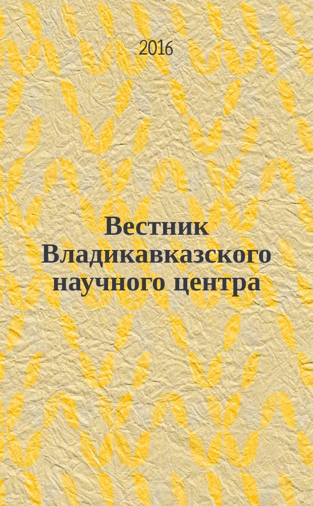 Вестник Владикавказского научного центра : научный и общественно-политический журнал. Т. 16, № 2