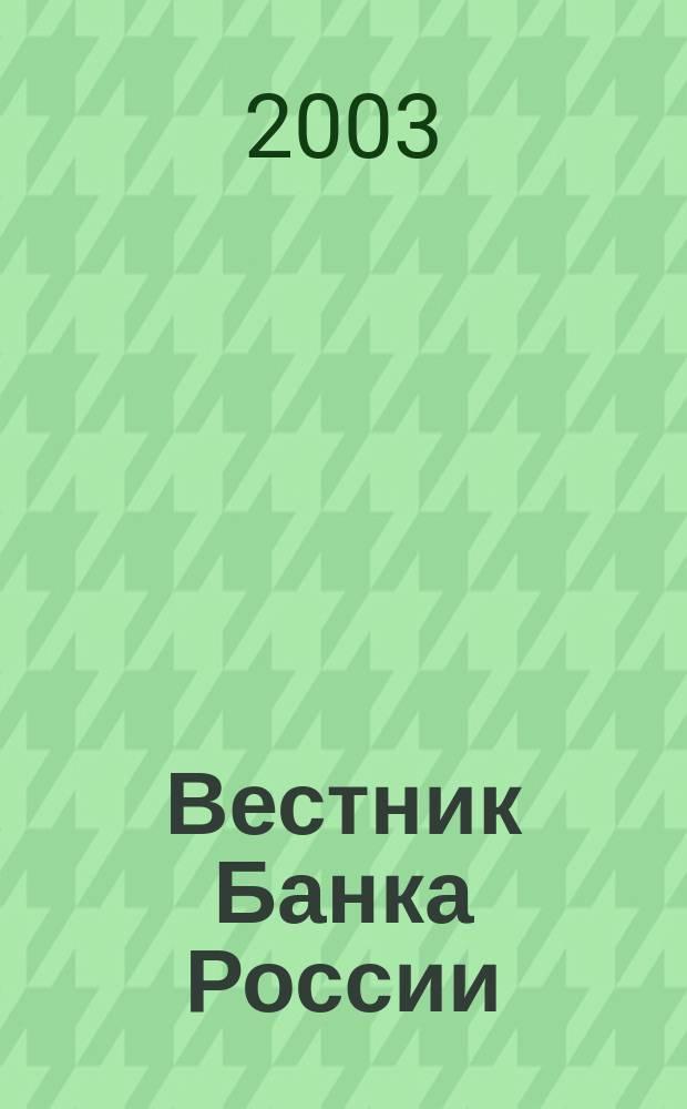 Вестник Банка России : Оператив. информ. Центр. банка Рос. Федерации. 2003, № 9/10 (661/662)