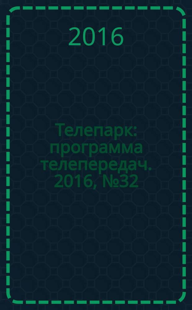 Телепарк : программа телепередач. 2016, № 32 (925)