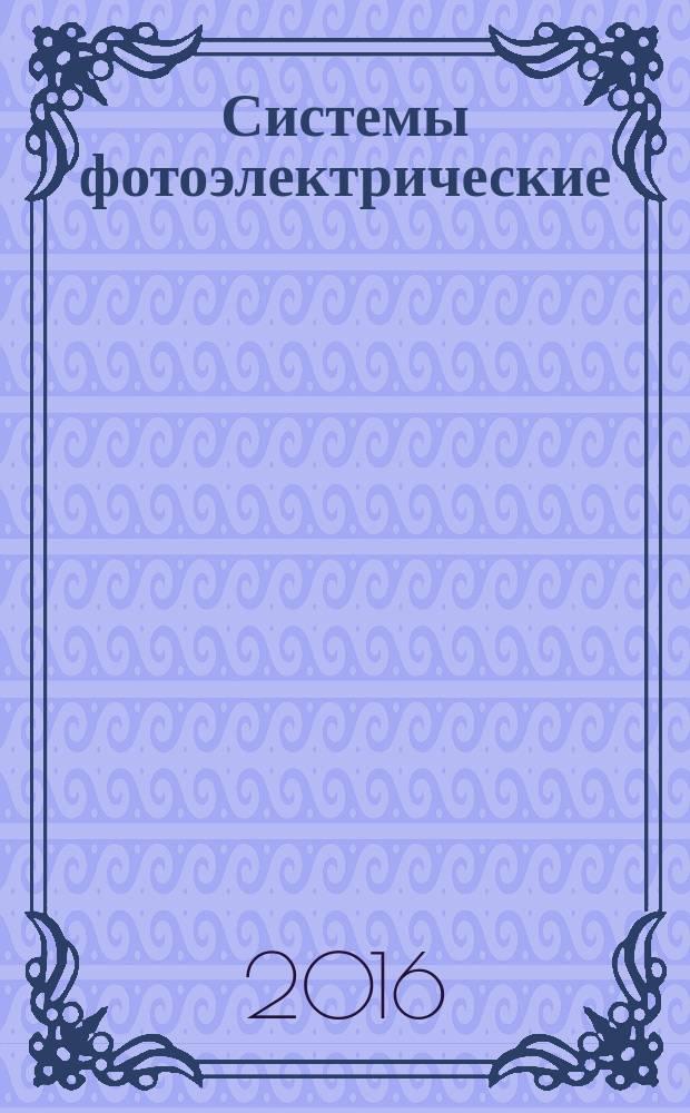 Системы фотоэлектрические = Photovoltaic systems. Battery charge controllers. Performance, functioning and tests. Контроллеры заряда : Рабочие характеристики, функционирование и испытания : ГОСТ Р 56982-2016 : МЭК 62509:2010