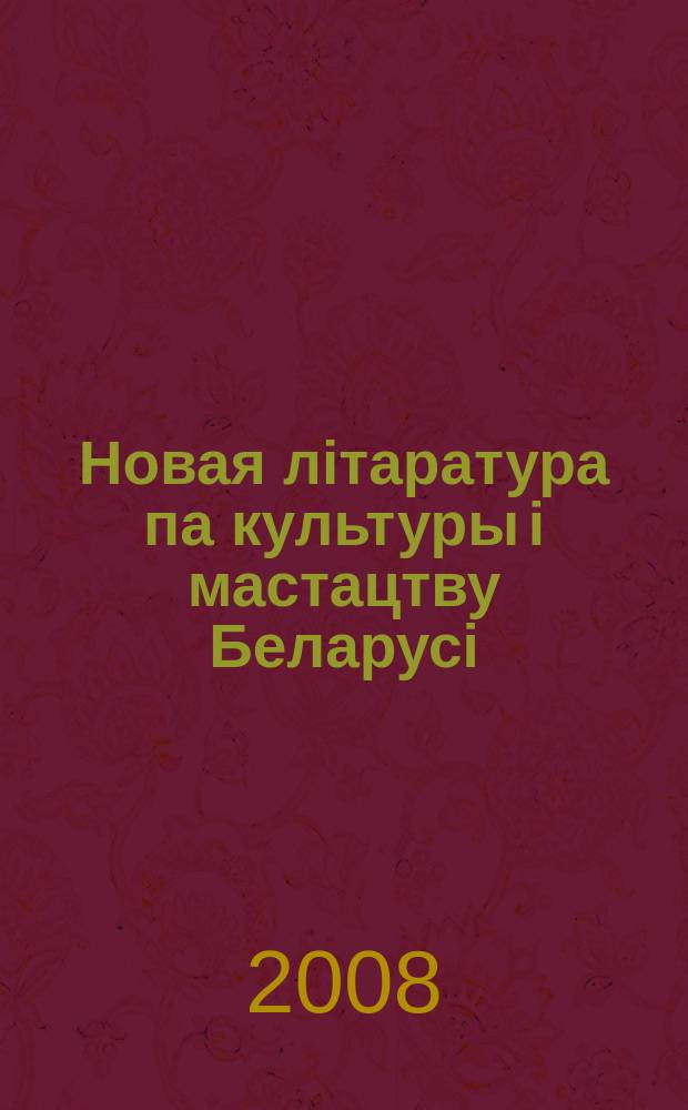 Новая лiтаратура па культуры i мастацтву Беларусi : бiблiяграфiчны паказальнiк