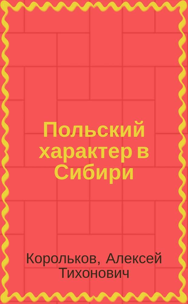 """Польский характер в Сибири : о деятельности членов ПКА """"Огниво"""" г. Иркутска"""