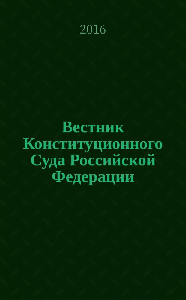 Вестник Конституционного Суда Российской Федерации : ВКС. 2016, № 4