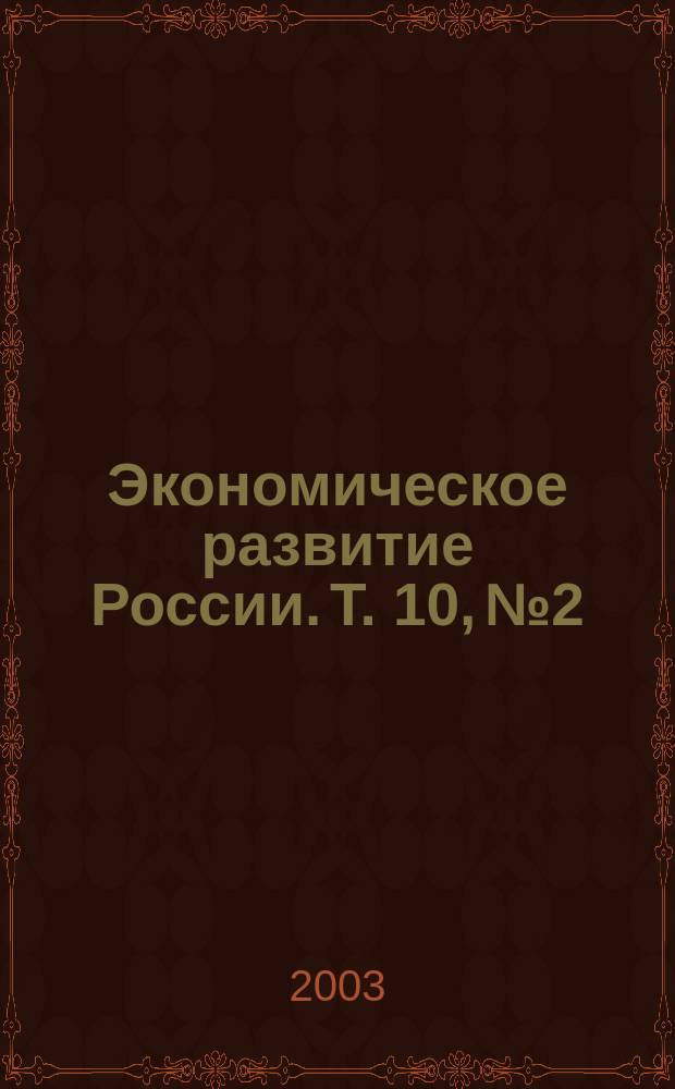 Экономическое развитие России. Т. 10, № 2