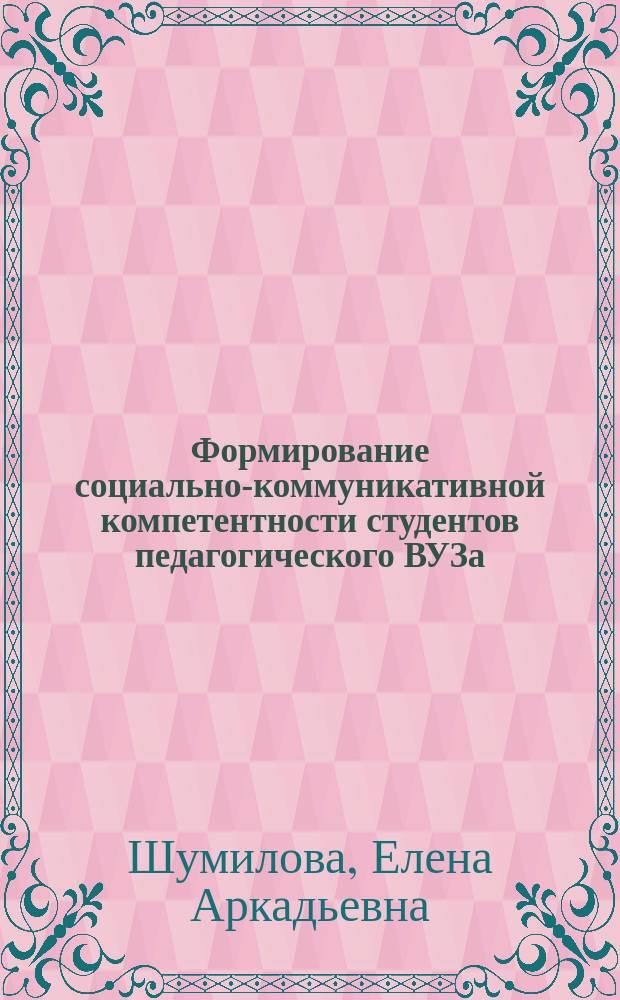 Формирование социально-коммуникативной компетентности студентов педагогического ВУЗа : монография