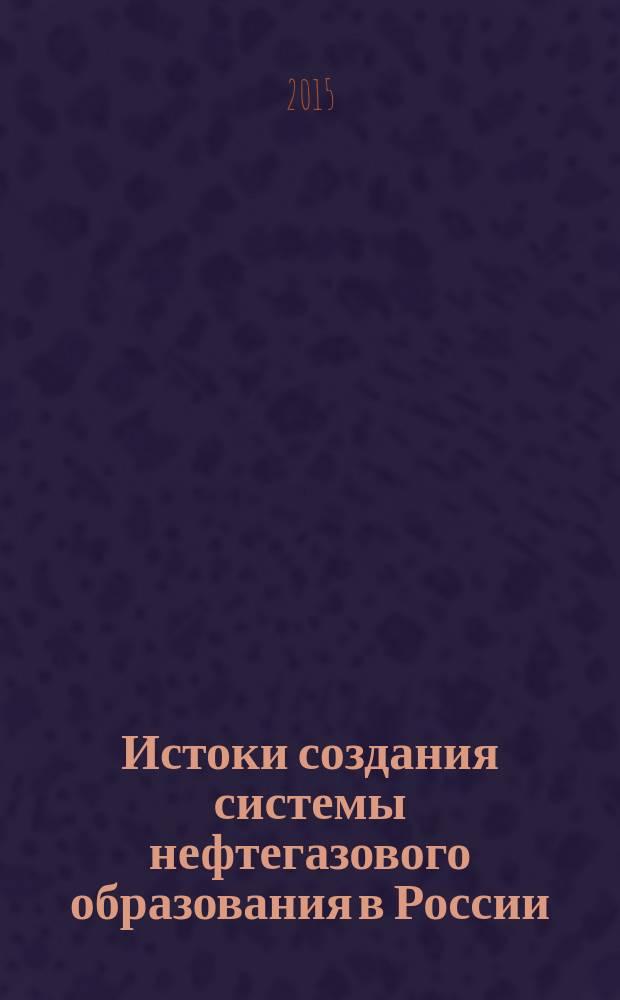 Истоки создания системы нефтегазового образования в России : учебное пособие