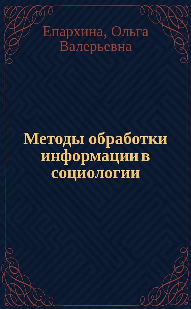 Методы обработки информации в социологии : учебное пособие