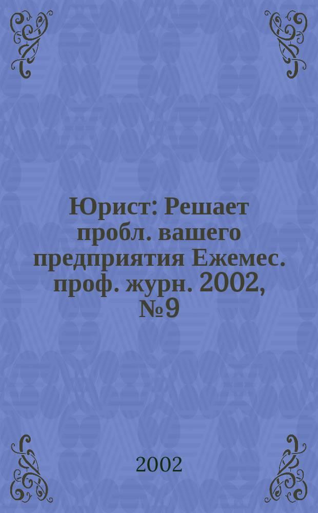 Юрист : Решает пробл. вашего предприятия Ежемес. проф. журн. 2002, № 9 (16)