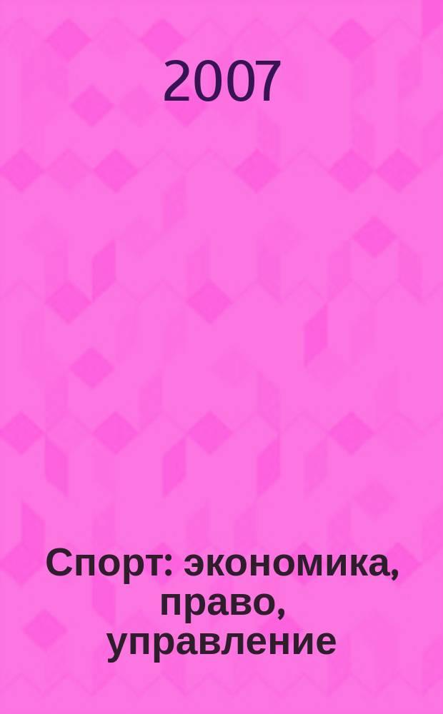Спорт: экономика, право, управление : Науч.-практ. и информ. изд. 2007, № 3