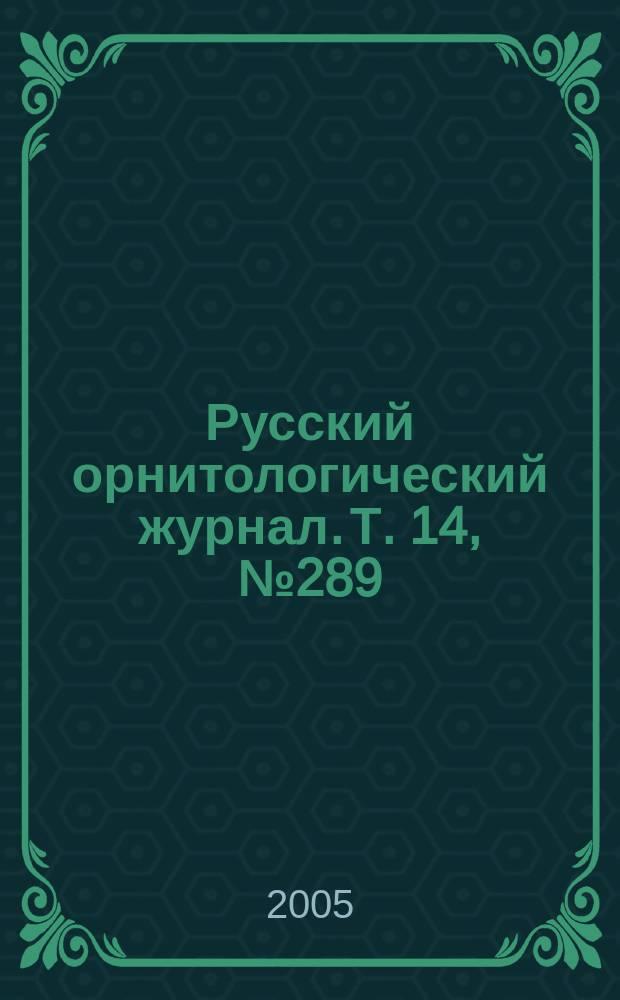Русский орнитологический журнал. Т. 14, № 289