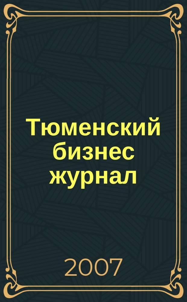 Тюменский бизнес журнал : для малого и среднего бизнеса. 2007, № 16 (54)