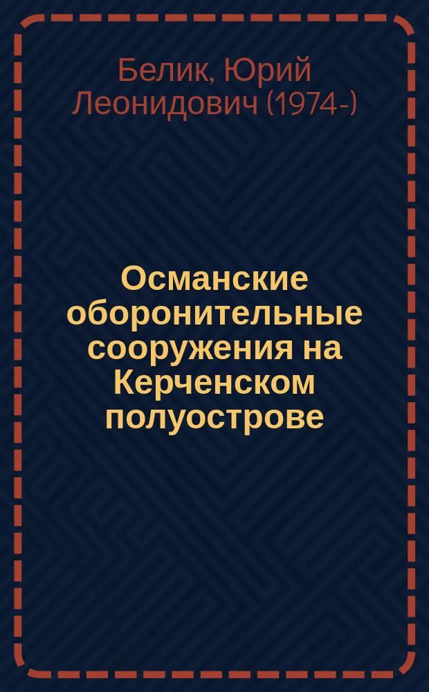 Османские оборонительные сооружения на Керченском полуострове (XVII - XVIII вв.)