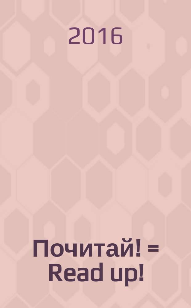 Почитай! = Read up! : английский язык : учебное пособие : книга для чтения для 2 класса общеобразовательных учреждений