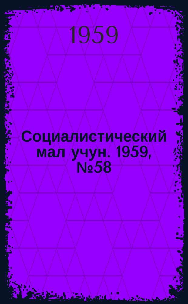 Социалистический мал учун. 1959, № 58 (1299) (22 июля)