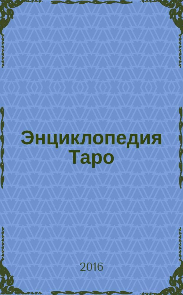 Энциклопедия Таро : периодическое издание. № 60