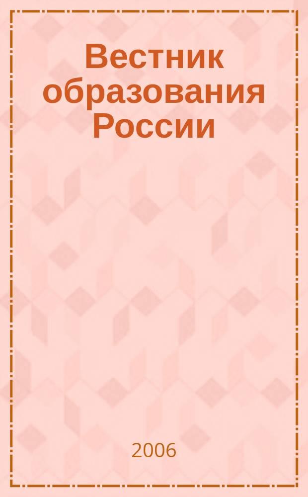 Вестник образования России : Сб. приказов и инструкций М-ва образования России. 2006, 6