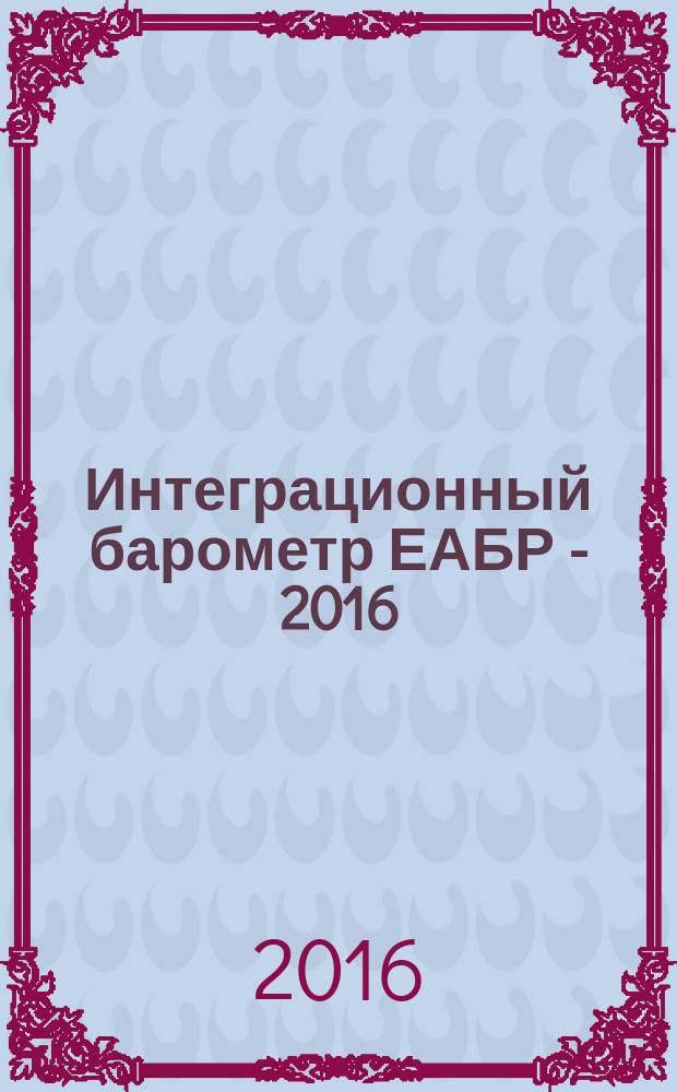 Интеграционный барометр ЕАБР - 2016 : (пятая волна измерений)