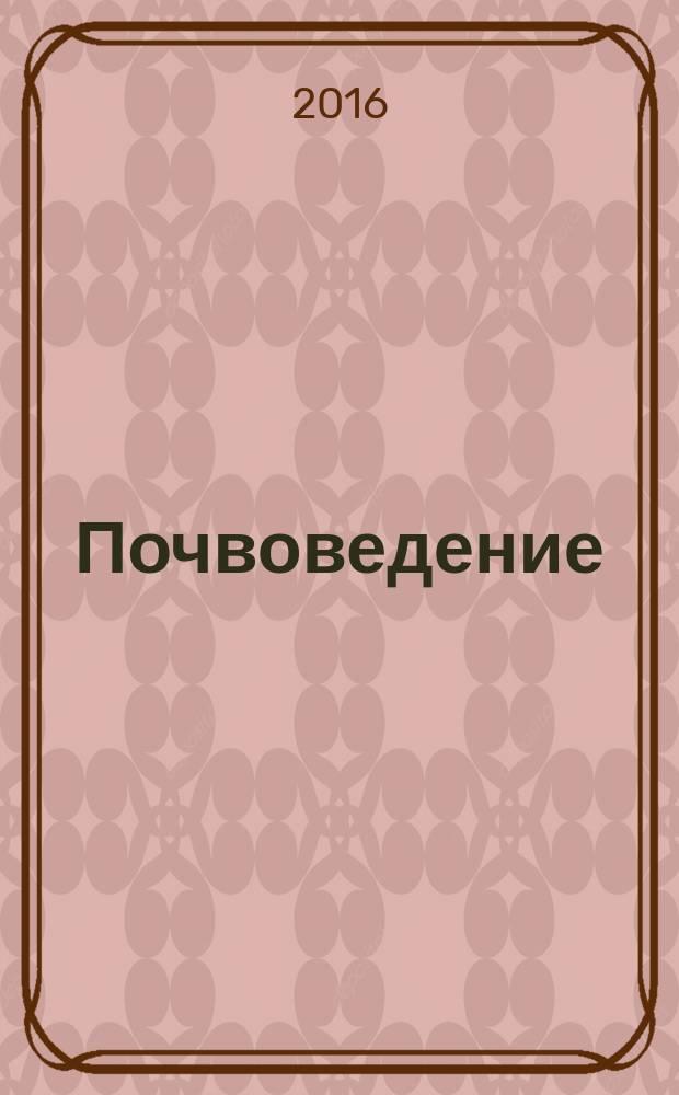 Почвоведение : Периодическое изд. Почвенной коммис. Имп. Вольнаго экон. о-ва. 2016, № 8