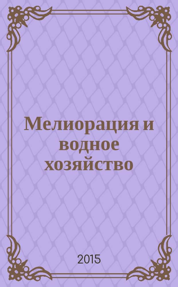 Мелиорация и водное хозяйство : [материалы конференций]. Вып. 13 : Инновации в развитии мелиоративно-водохозяйственного комплекса Юга России