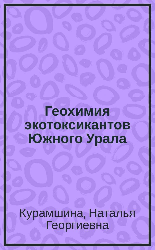 Геохимия экотоксикантов Южного Урала