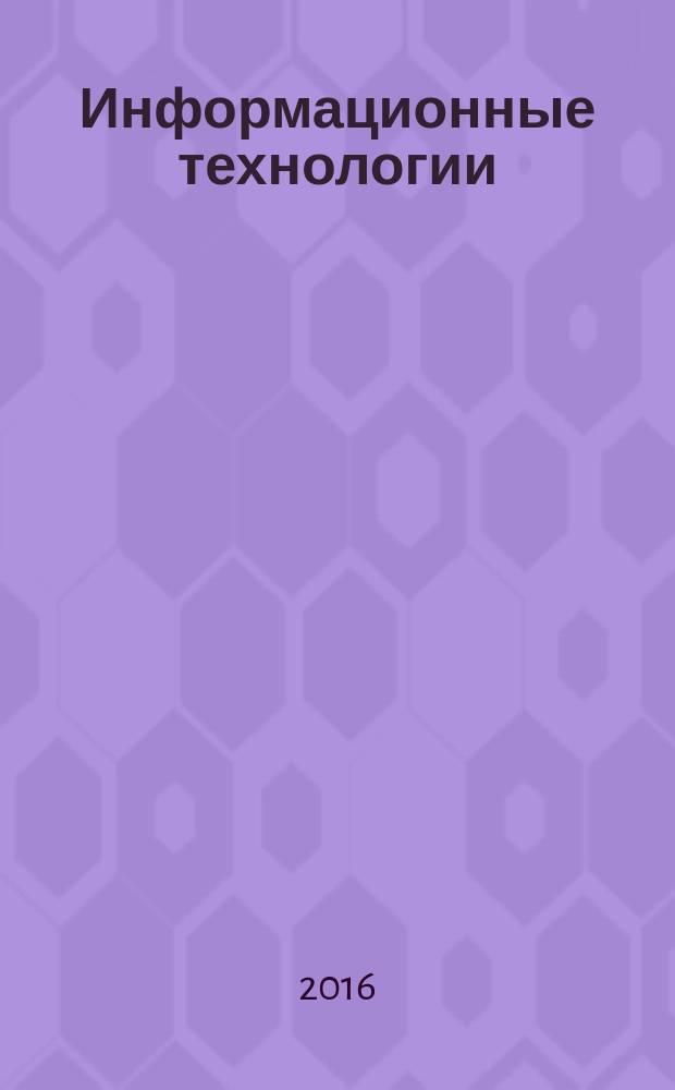 Информационные технологии = Information technologies. Vocabulary : Словарь : ГОСТ 33707-2016 : ISO/IEC 2382:2015