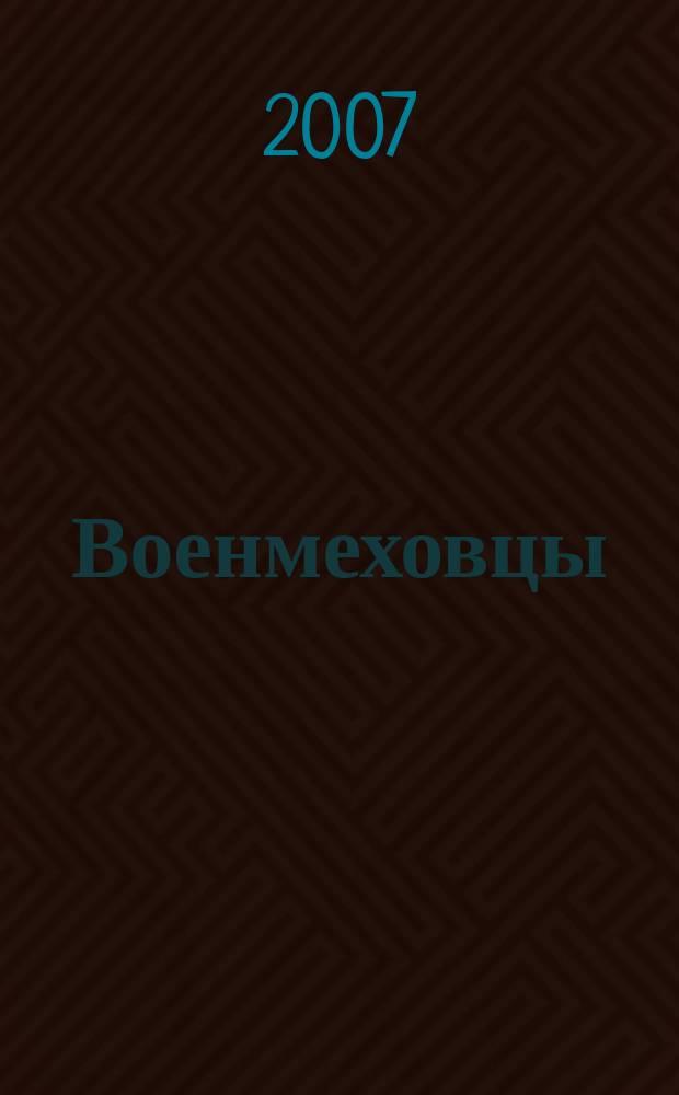 Военмеховцы : 75 лет на службе Отечеству