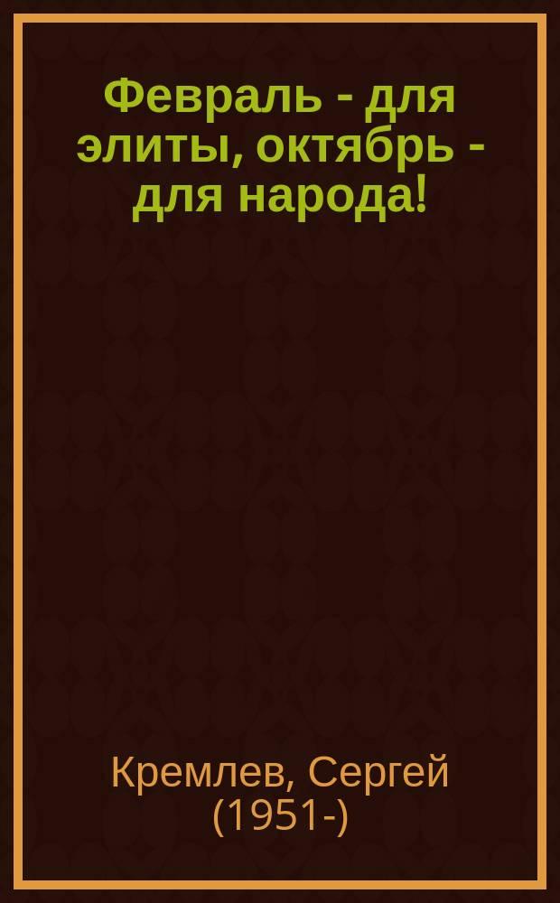 1917. Февраль - для элиты, октябрь - для народа!