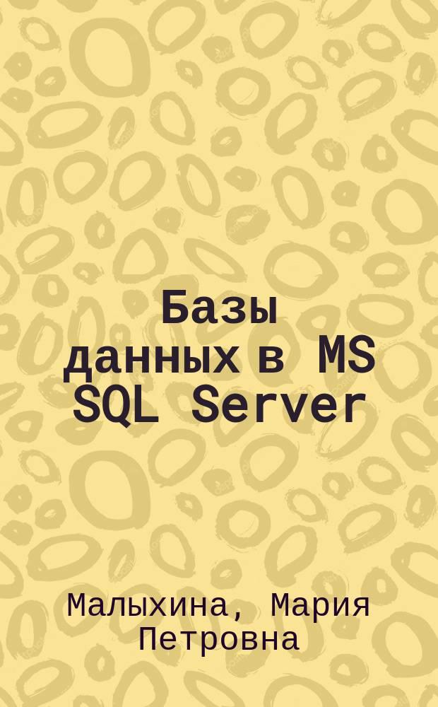 """Базы данных в MS SQL Server : учебно-методическое пособие : для студентов, обучающихся по направлениям 09.03.04 Программная инженерия (дисциплина """"Базы данных""""), 10.03.01 Информационная безопасность и 10.05.03 Информационная безопасность автоматизированных систем (дисциплина """"Безопасность систем баз данных"""")"""