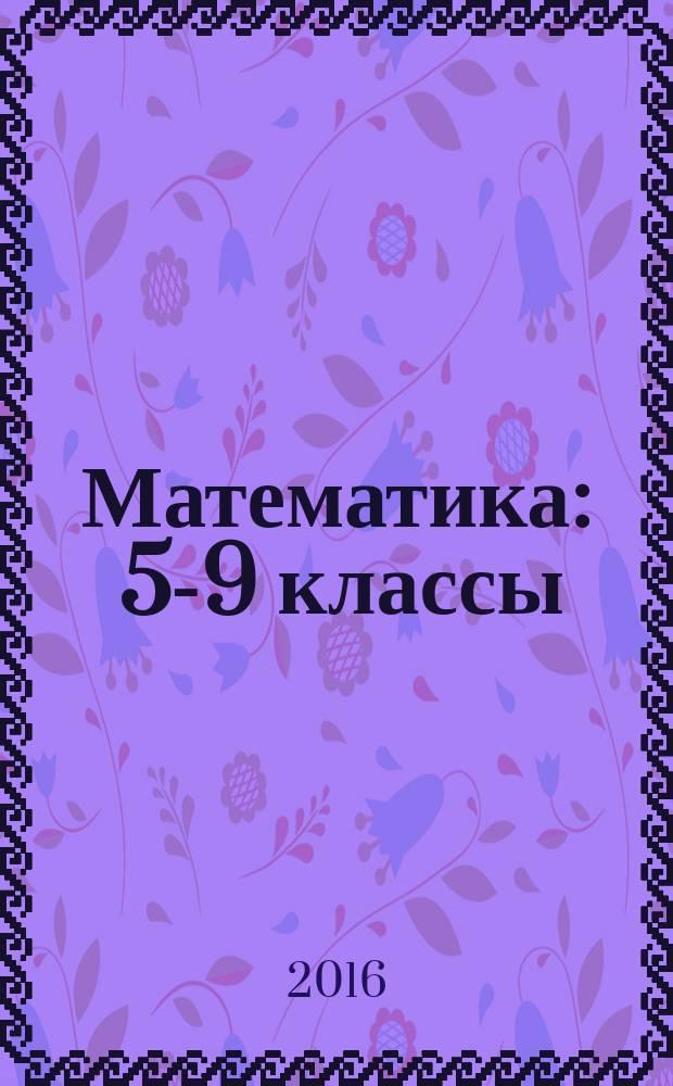 Математика : 5-9 классы : проблемное и игровое обучение : пособие