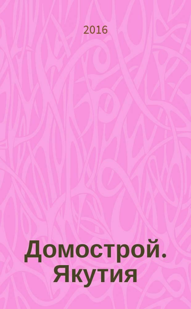 Домострой. Якутия : каталог-справочник специализированное ежемесячное издание. 2016, № 10 (109)