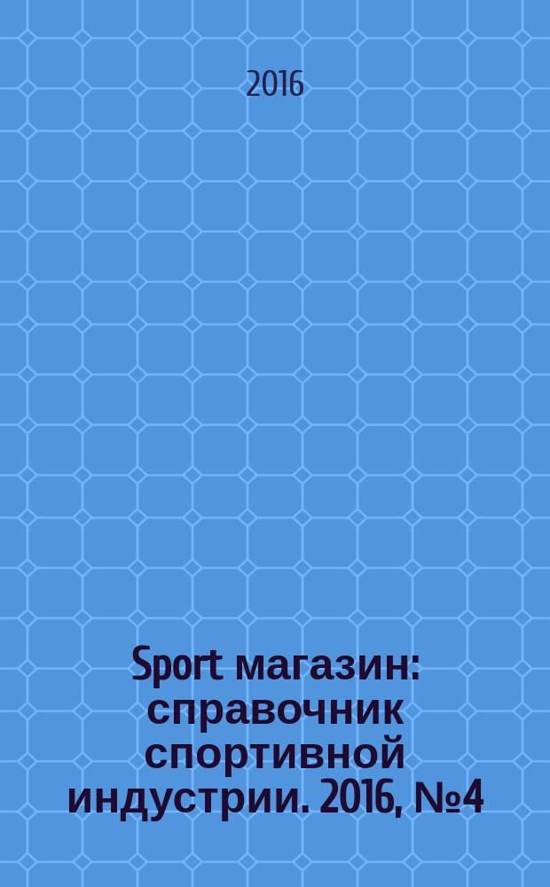 Sport магазин : справочник спортивной индустрии. 2016, № 4 (330)