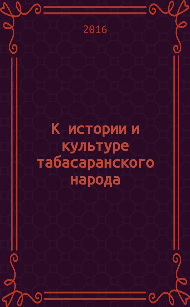 К истории и культуре табасаранского народа : (происхождение, легенды и предания, письменность, села...)