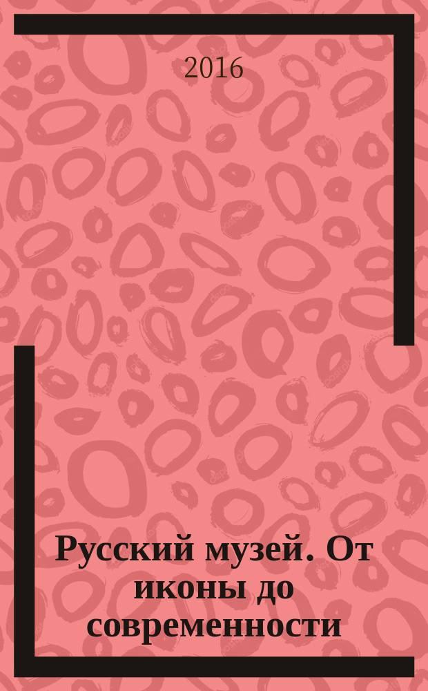 Русский музей. От иконы до современности : каталог произведений