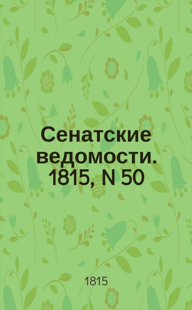 Сенатские ведомости. 1815, N 50 (11 дек.)