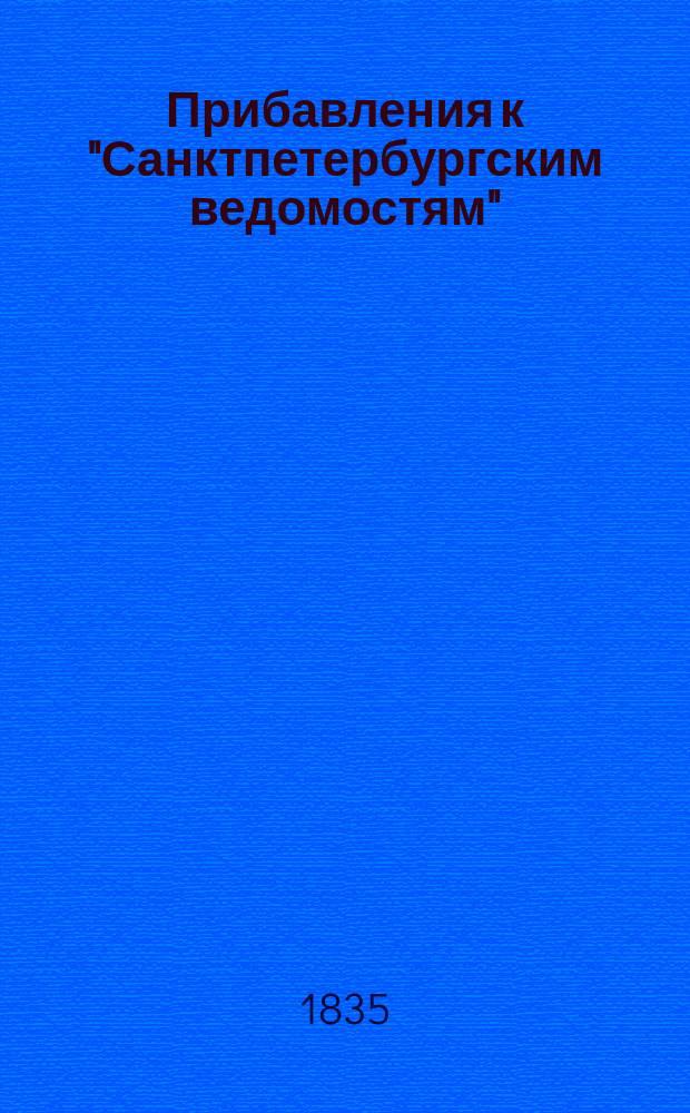 """[Прибавления к """"Санктпетербургским ведомостям""""] : [Объявления. Казенные известия. Частные известия]. 1835, № 139 (22 июня)"""
