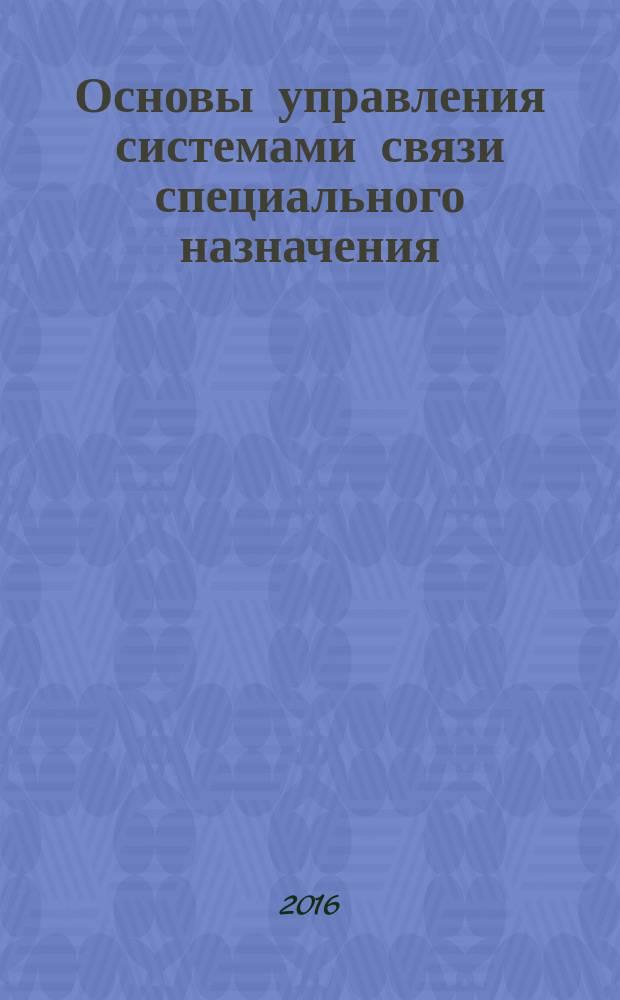Основы управления системами связи специального назначения : учебник
