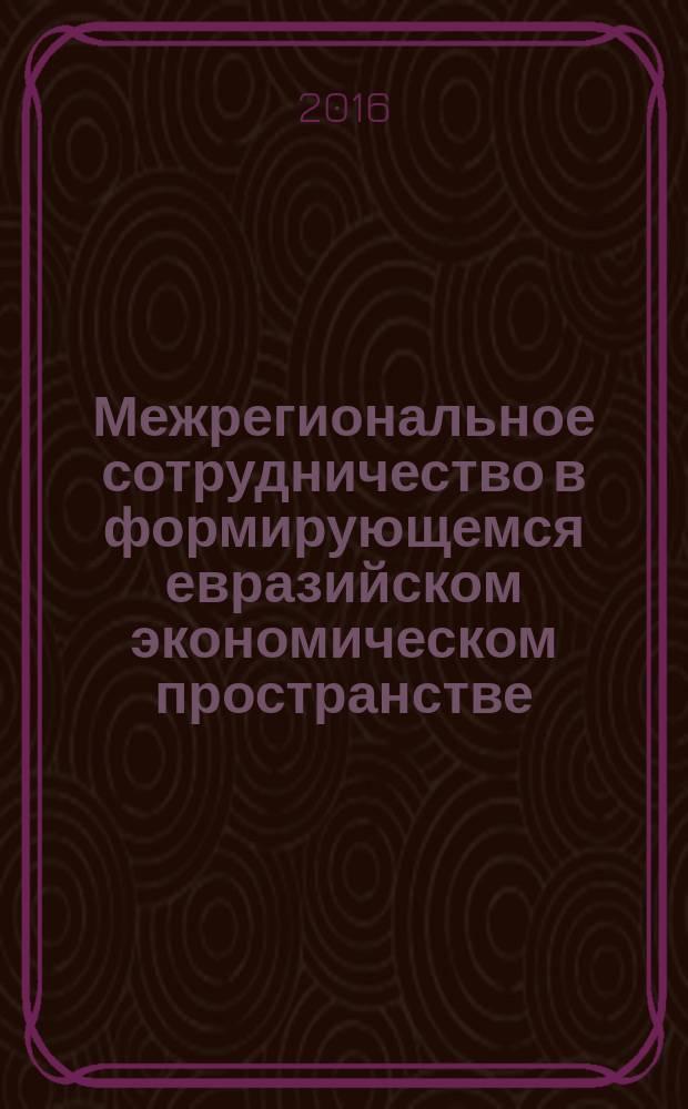 Межрегиональное сотрудничество в формирующемся евразийском экономическом пространстве : материалы II Международной интернет-конференции (г. Вологда, 20-24 июня 2016 г.)