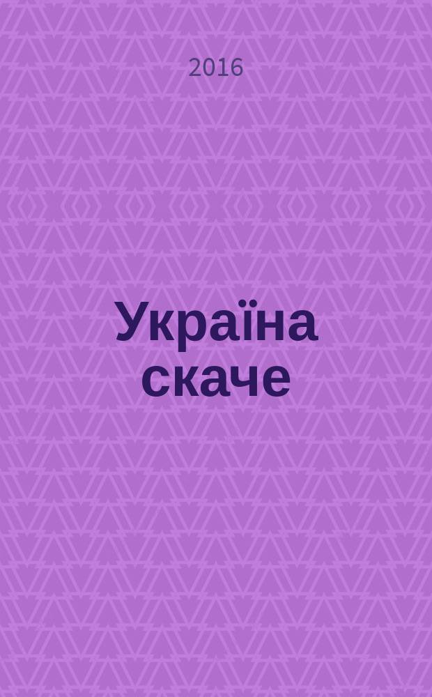 Украïна скаче : роман в трех частях
