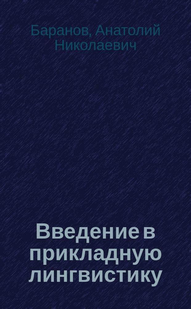 Введение в прикладную лингвистику : учебник