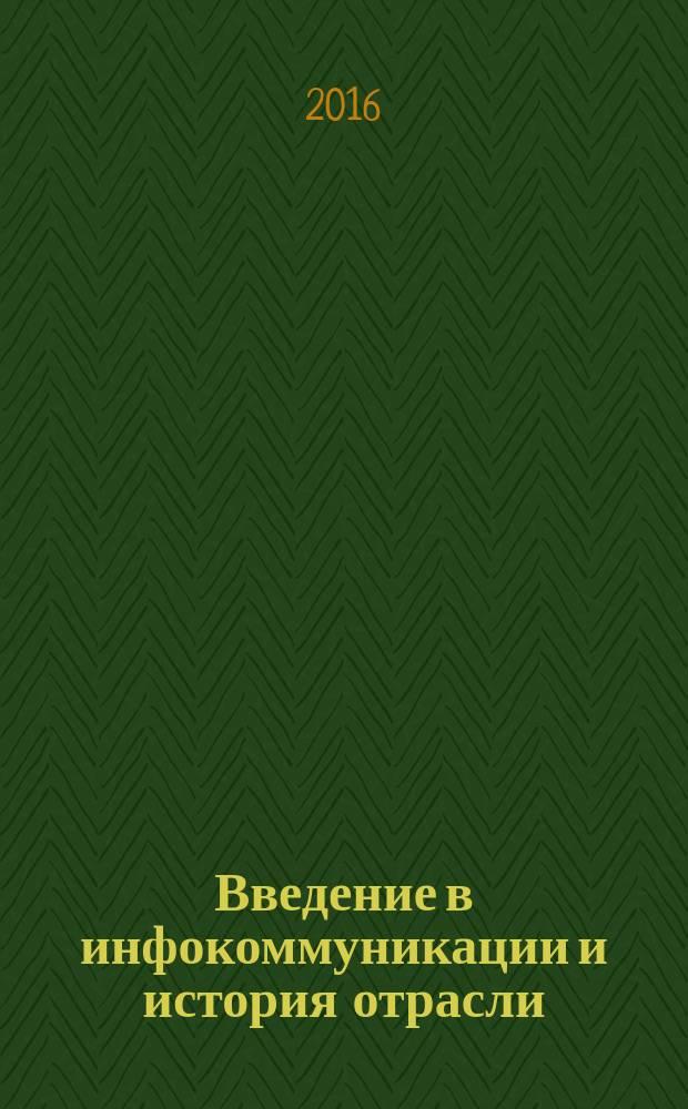 Введение в инфокоммуникации [и] история отрасли : учебное пособие [в 2 ч.]. Ч. 2