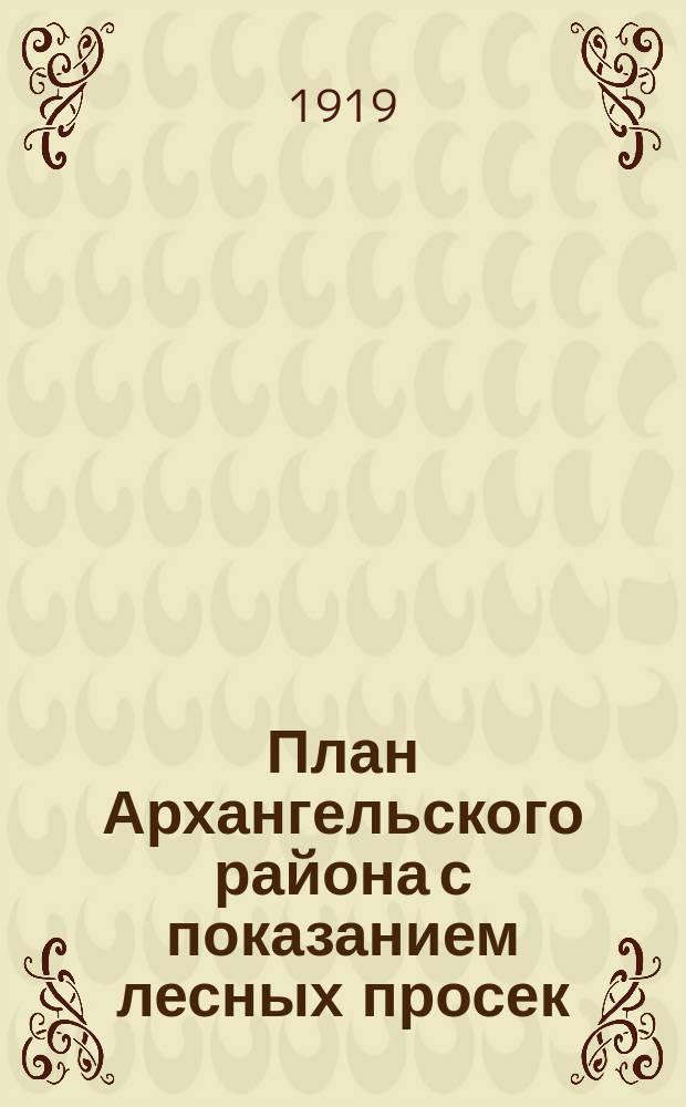 План Архангельского района с показанием лесных просек