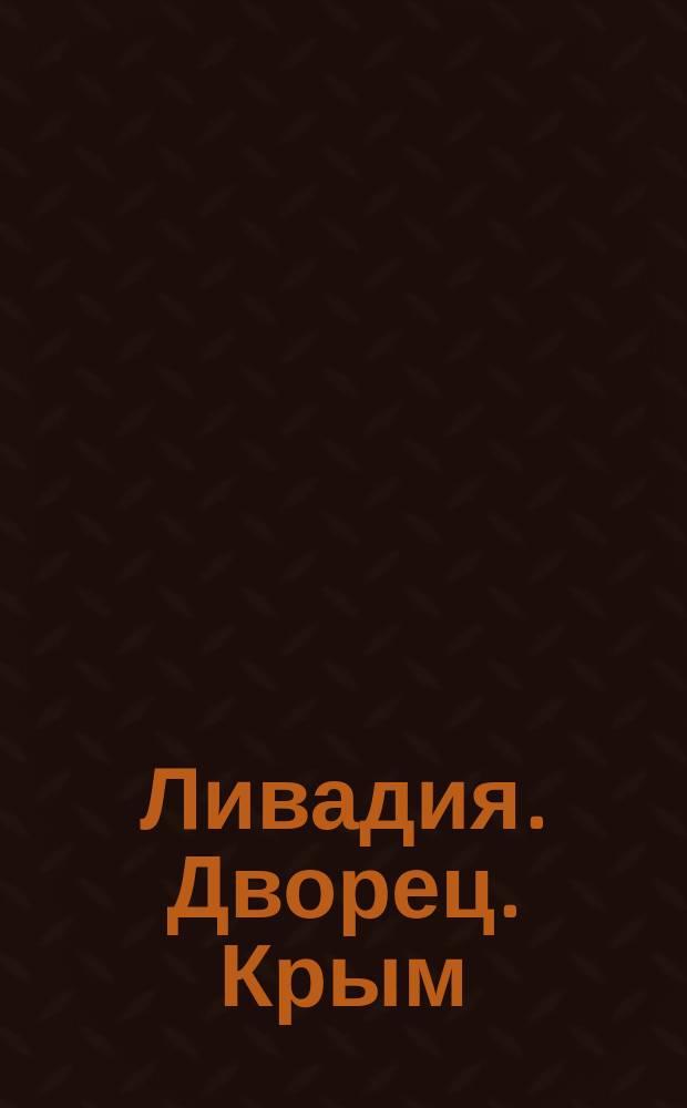 Ливадия. Дворец. Крым = Livadia. Le palais. Crimée : почтовая карточка