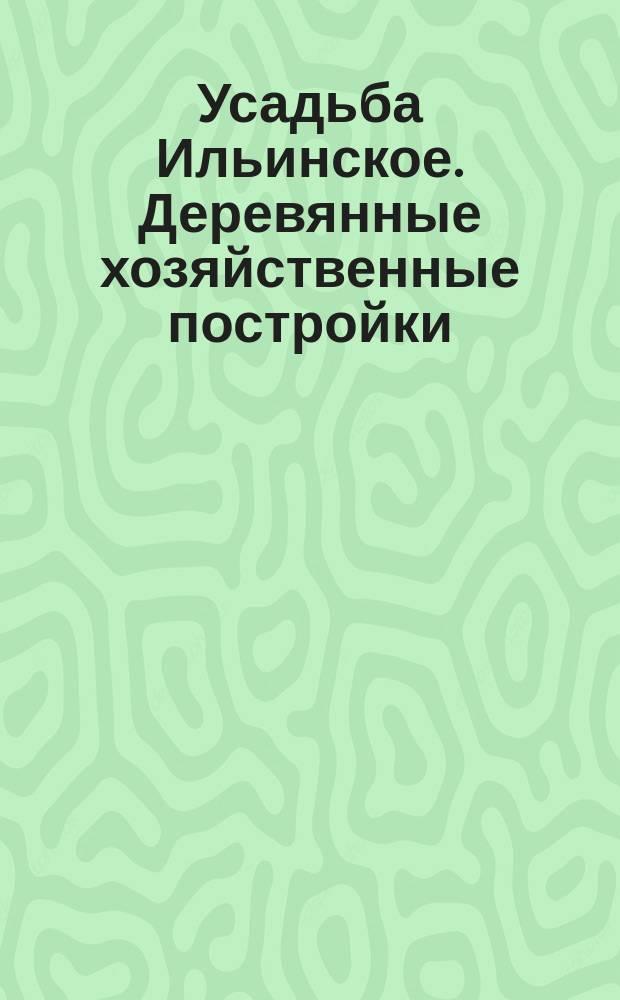 [Усадьба Ильинское. Деревянные хозяйственные постройки] : фотография