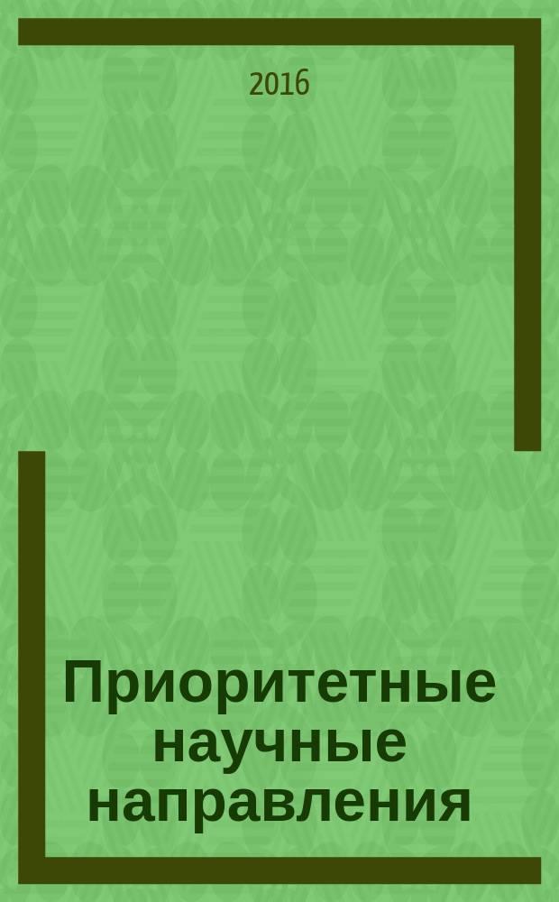 Приоритетные научные направления: от теории к практике : сборник материалов XXXIII Международной научно-практической конференции, г. Новосибирск, 2 декабря 2016 г