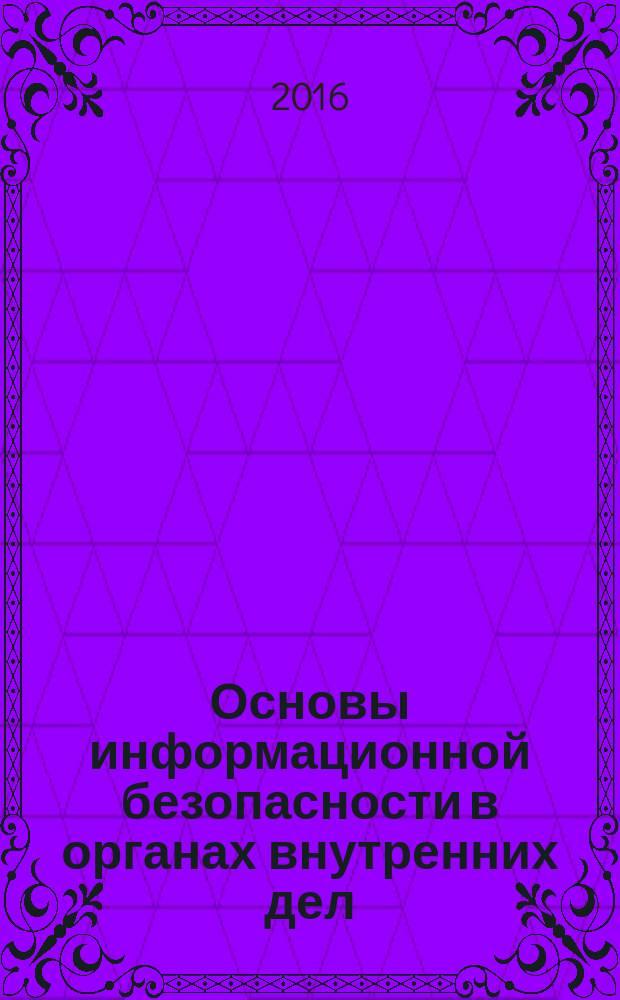 Основы информационной безопасности в органах внутренних дел : учебное пособие