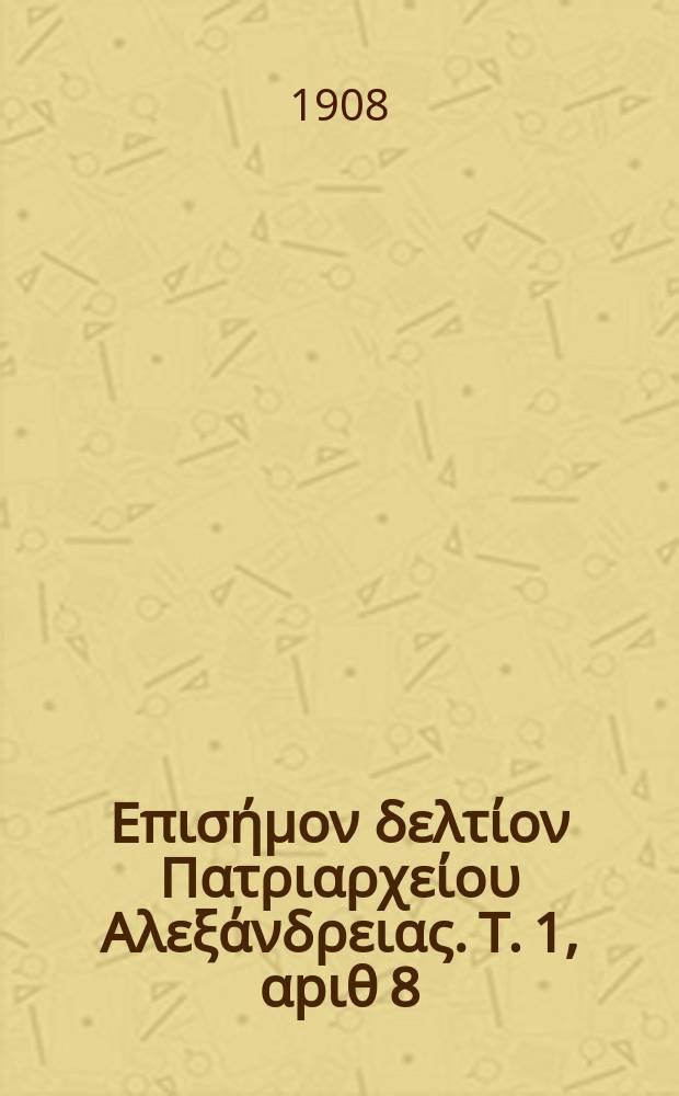 Πανταινος : Επισήμον δελτίον Πατριαρχείου Αλεξάνδρειας. T. 1, αpιθ 8