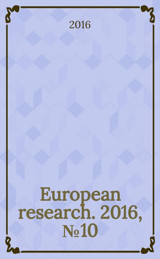 European research. 2016, № 10 (21) : European research: innovation in science, education and technology = Европейские исследования: инновации в науке, образовании и технологии