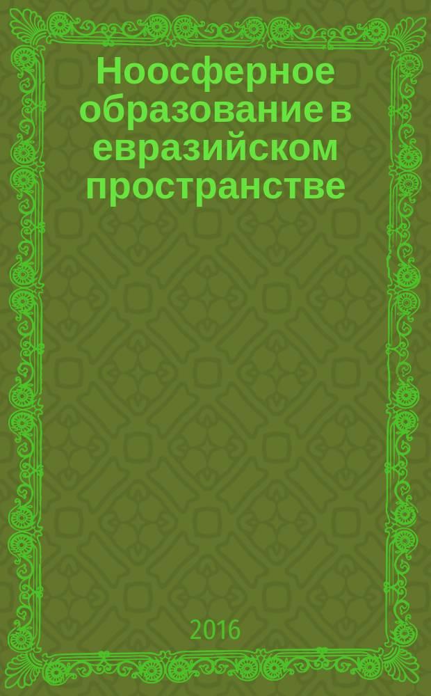 Ноосферное образование в евразийском пространстве : [материалы и дискуссия второй научной конференции, состоявшейся 5 апреля 2010 года]. Т. 6 : Ноосферное образование как механизм устойчивого развития России в XXI веке