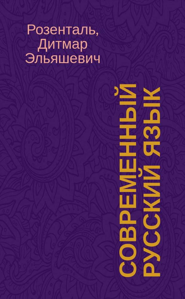 Современный русский язык : пособие : для факультетов филологического профиля