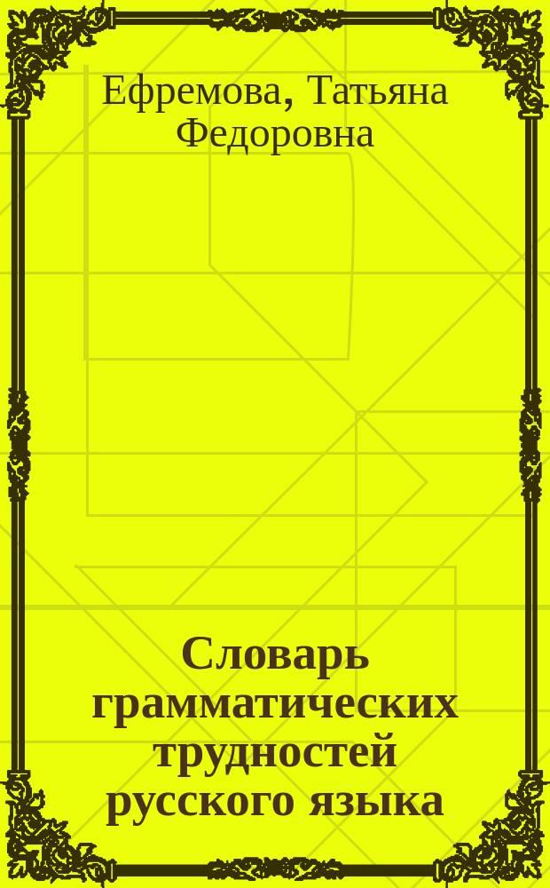Словарь грамматических трудностей русского языка : свыше 2500 словарных статей